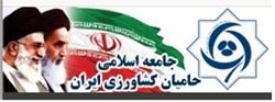 بیانیه جامعه اسلامی حامیان کشاورزی ایران به مناسبت سی و پنجمین فجر انقلاب اسلامی