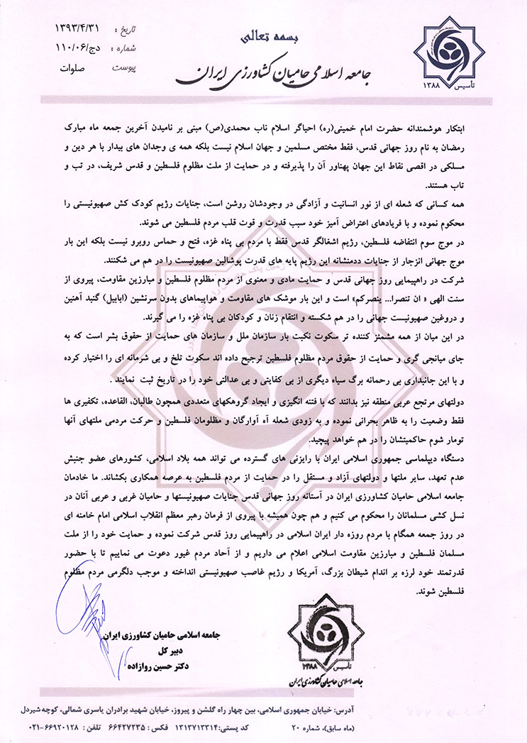 بیانیه روز قدس جامعه اسلامی حامیان کشاورزی ایران