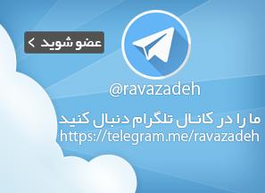 تنها کانال رسمی دکتر حسین روازاده
